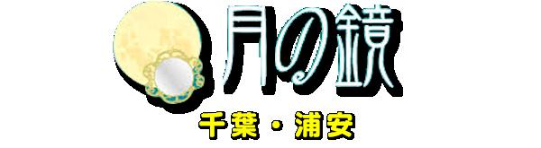 千葉・浦安 占い   月の鏡